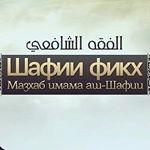 Фикх аш-Шафии