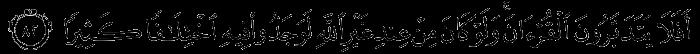 аят о том, есть ли в Коране противоречия