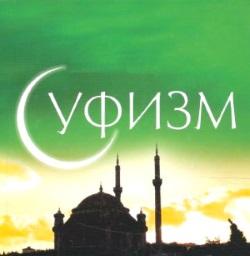суфизм в исламе