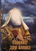 Пророк Ибрагим фильм