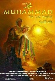 исламский фильм про пророка Мухаммада