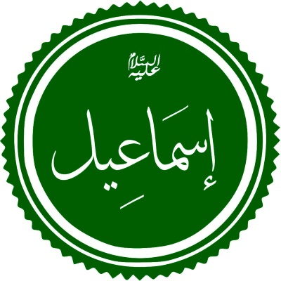 Пророк Исмаил