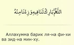 дуа, кого Аллах напоит молоком