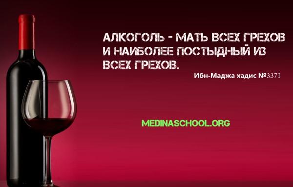Хадис об алкоголе