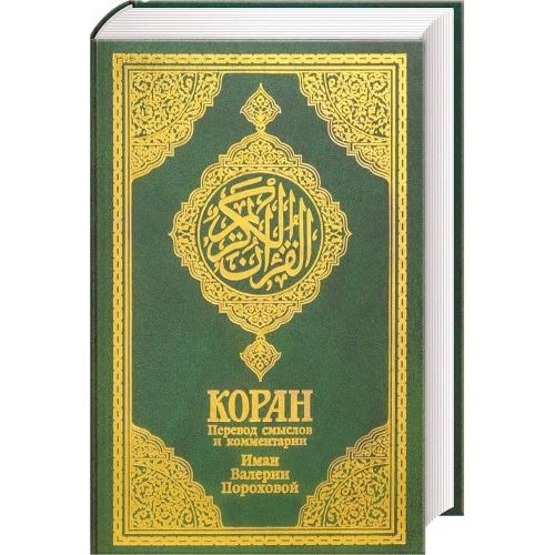 Перевод Корана Пороховой