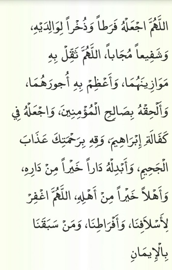 текст пожелания на арабском за умершего ребенка