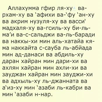 транскрипция дуа