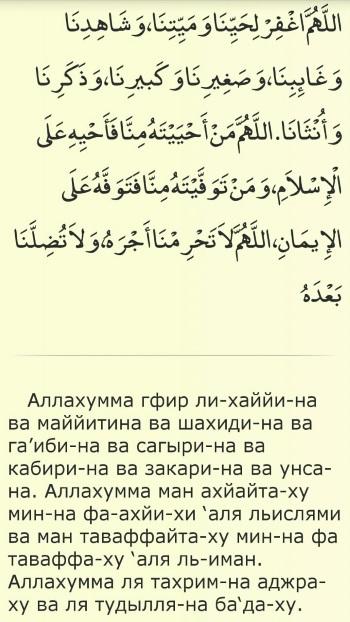 дуа за покойного мусульманина
