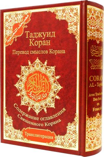 Транскрипция Корана