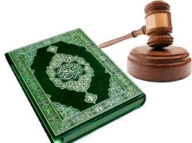 мусульманское право