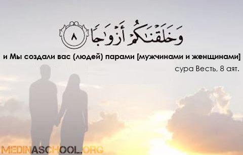 любовь в исламе между мужчиной и женщиной