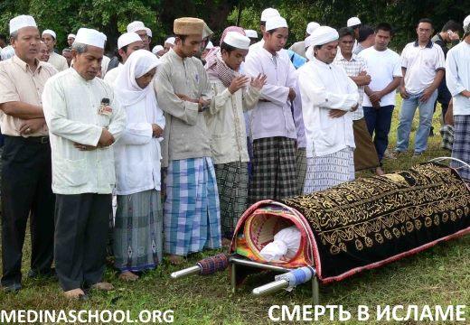 смерть в исламе