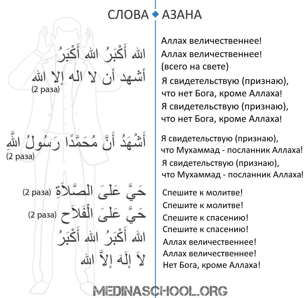 Икамат текст на русском картинка