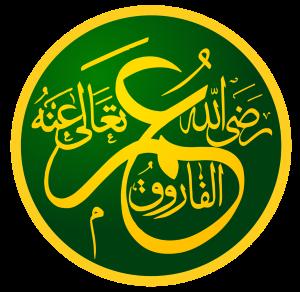 Умар аль-Фарук