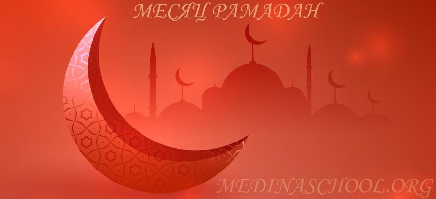 месяц Рамадан
