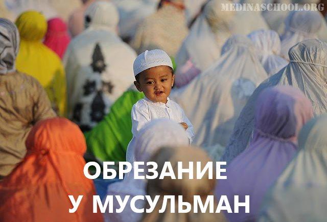 обрезание у мусульман