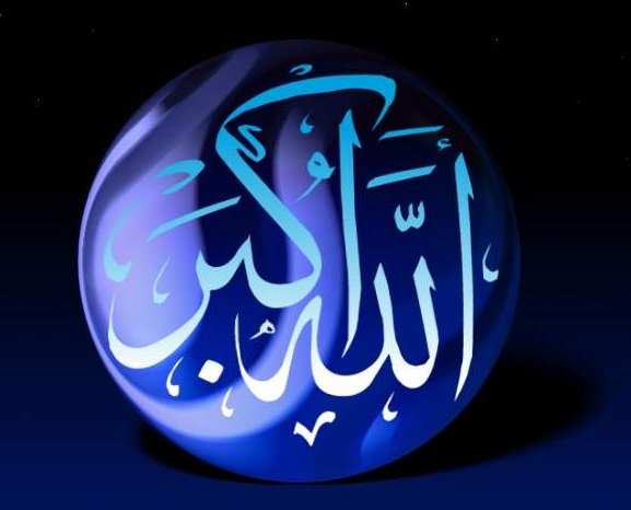 Аллах Акбар