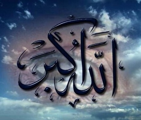 Аллаху Акбар