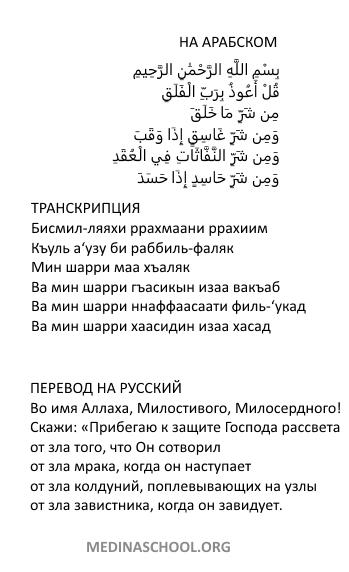 сура 113 фаляк транскрипция перевод