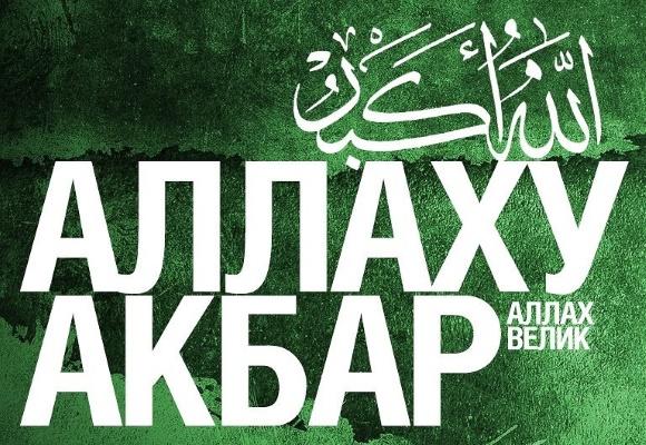 что означает Аллах акбар перевод