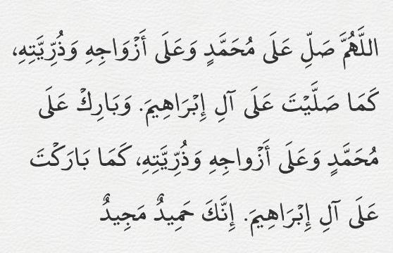 текст салавата пророку