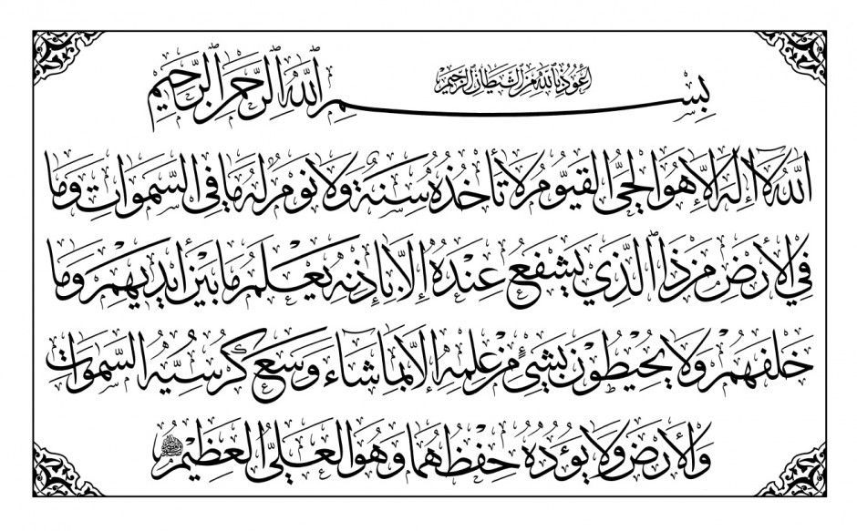 Аят аль-Курси