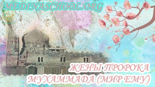 жены пророка мухаммада мир ему