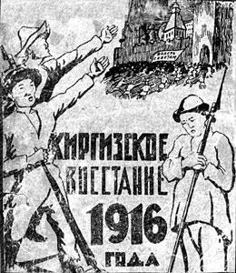 восстание киргизов