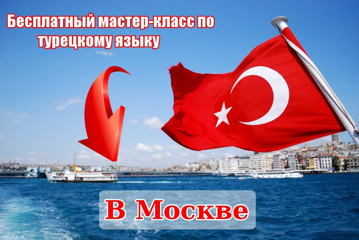 Бесплатные курсы турецкого языка в Москве
