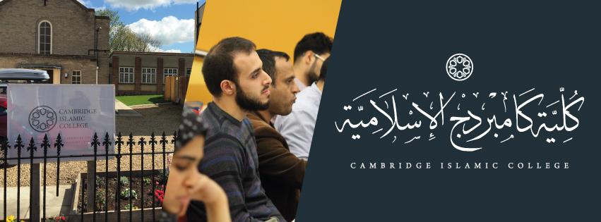Исламский колледж в Кембридже