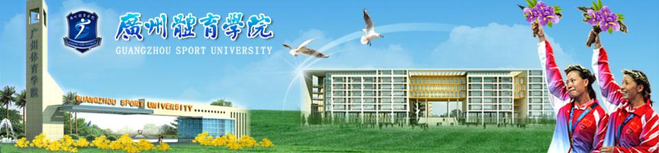 Спортивный университет в Гуанчжоу