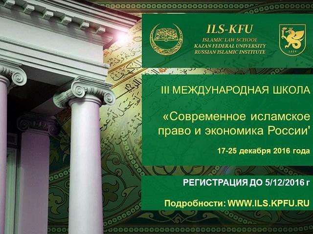 3-я международная зимняя школа «Современное исламское право и экономика России»