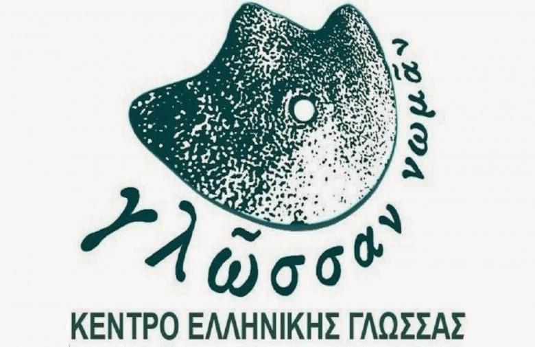 Центр греческого языка