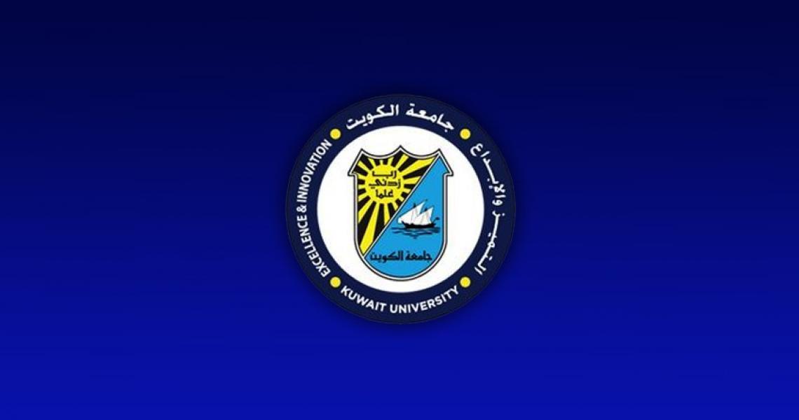 Кувейтский университет