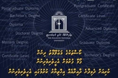 Мальдивский национальный университет