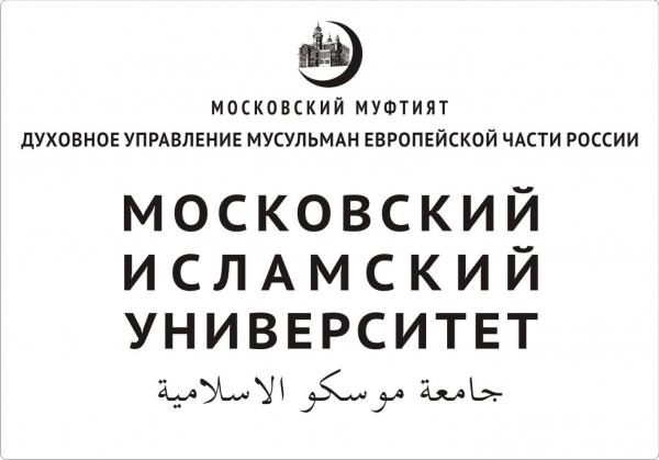 Московский исламский университет