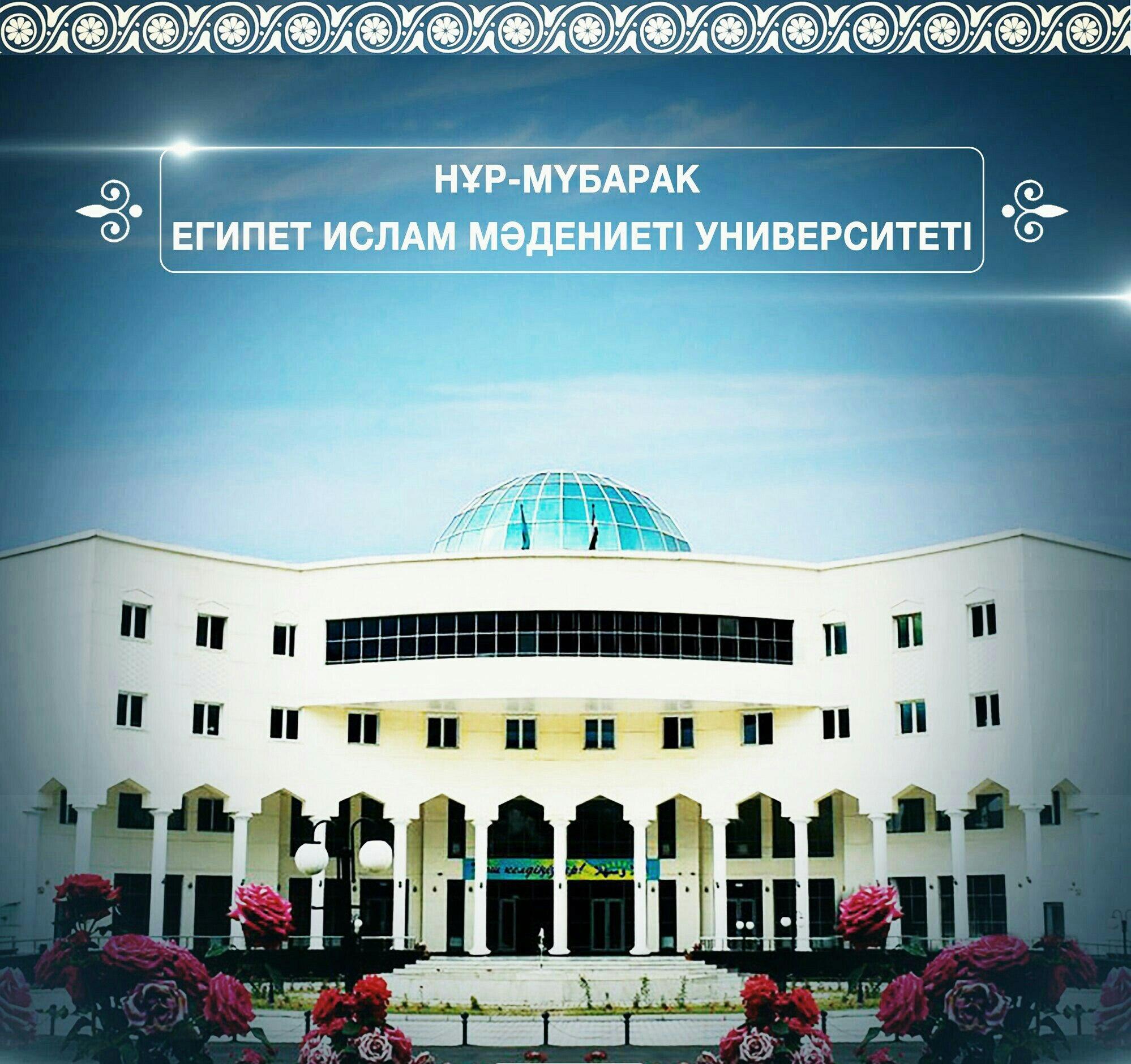 Университет Нур Мубарак