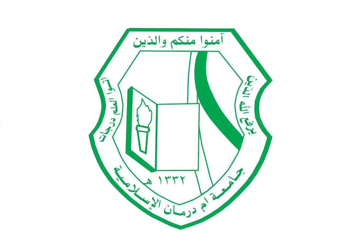 университет Омдурмана Судан