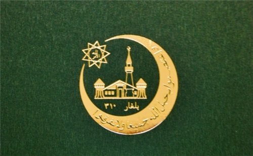 Российский исламский университет в Уфе