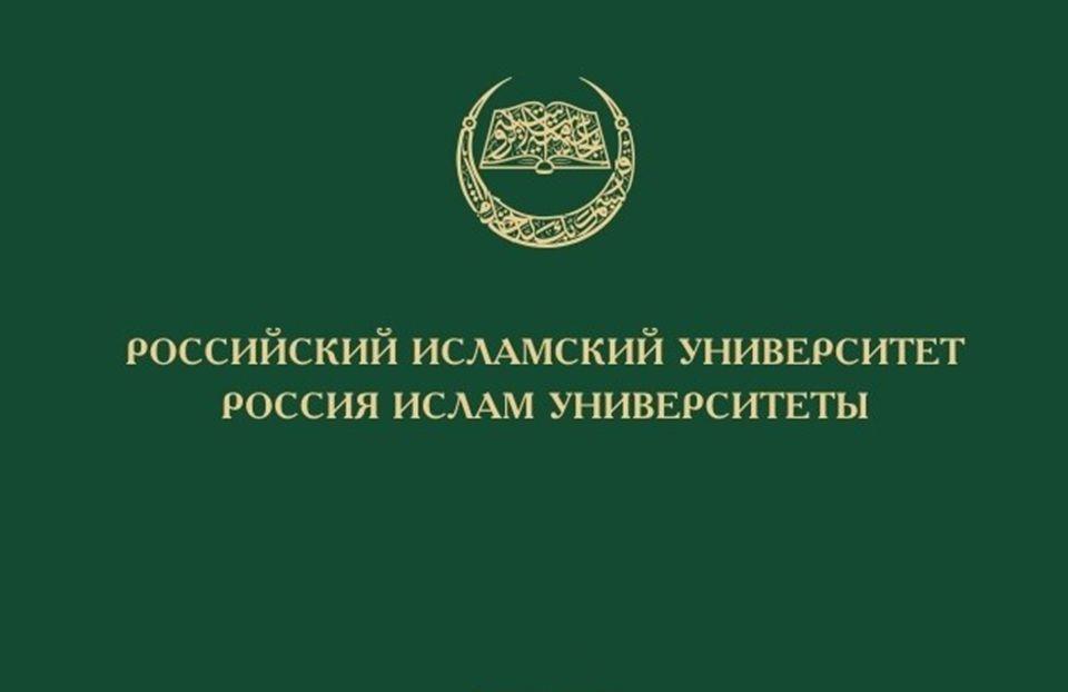 Российский исламский институт Казань