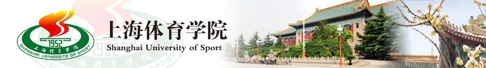 Шанхайский университет спорта