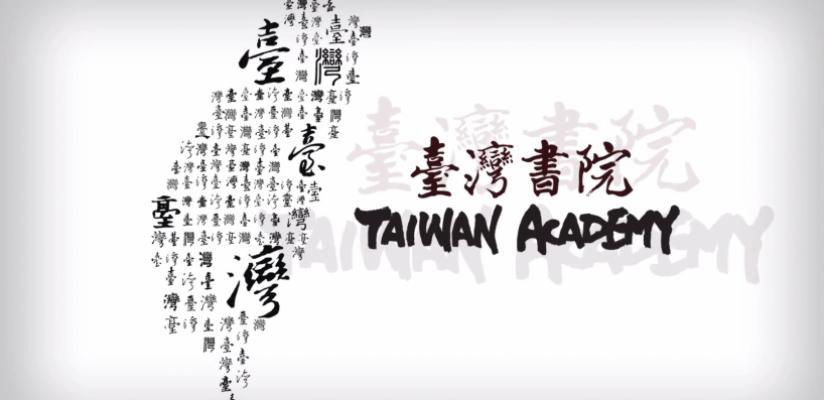 Тайваньская Академия