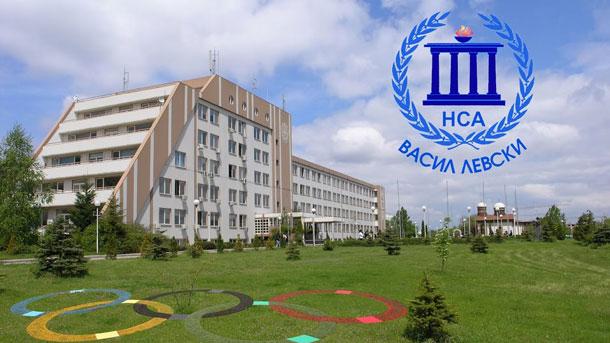 Национальная академия спорта Василя Левского