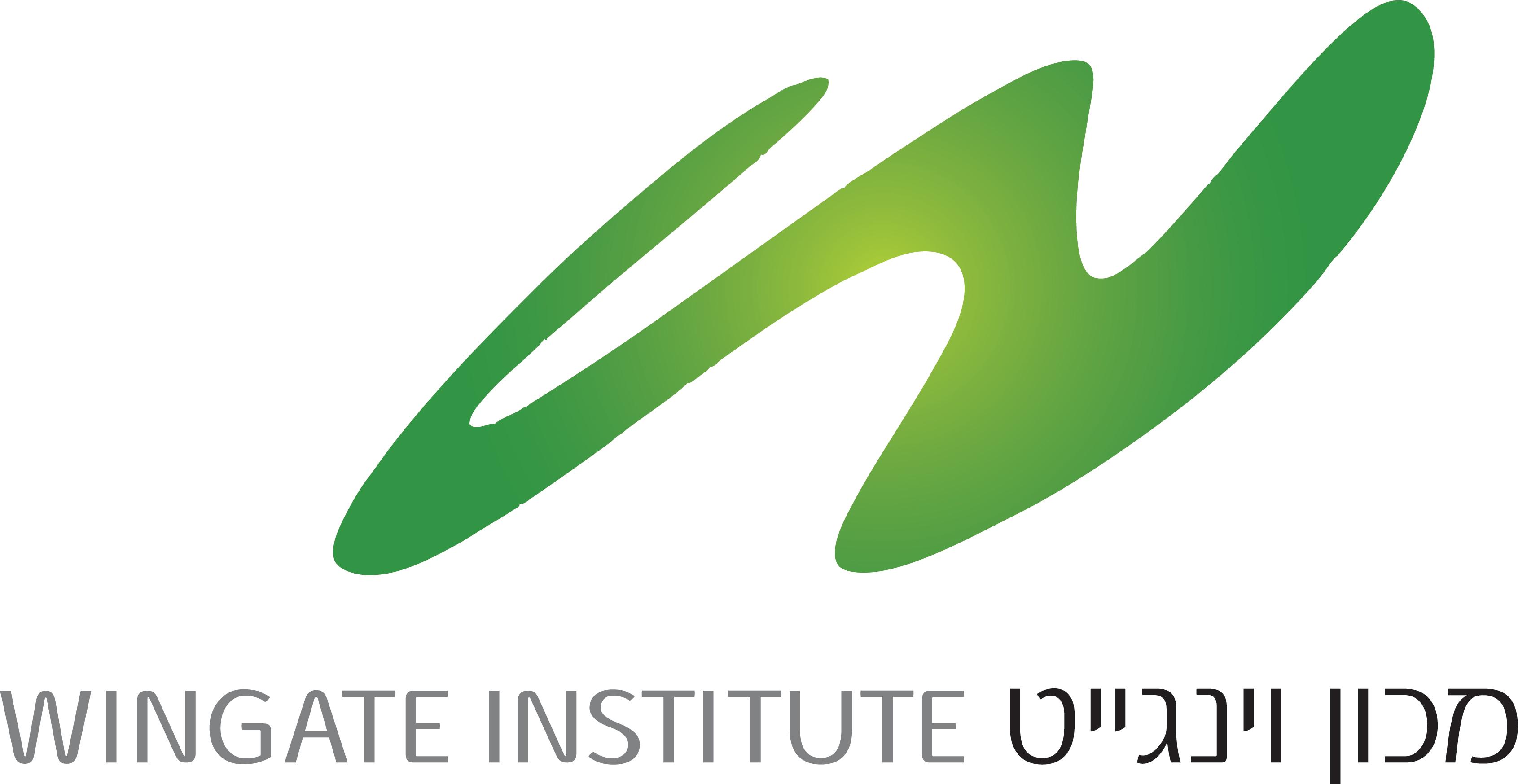 Институт Вингейта в Израиле