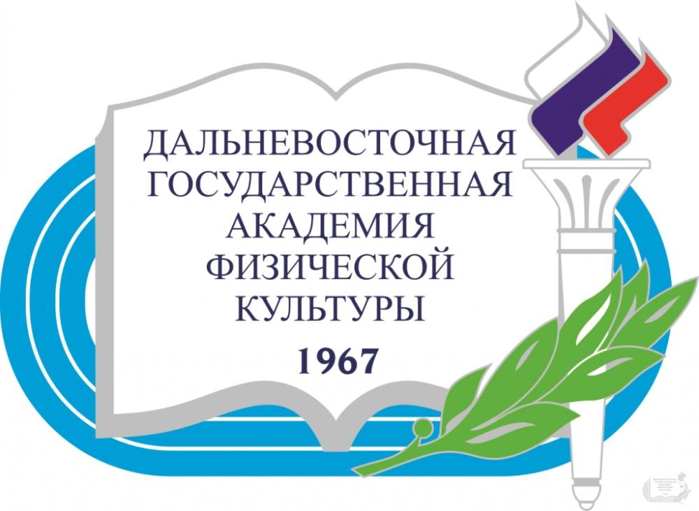Дальневосточная государственная академия физической культуры