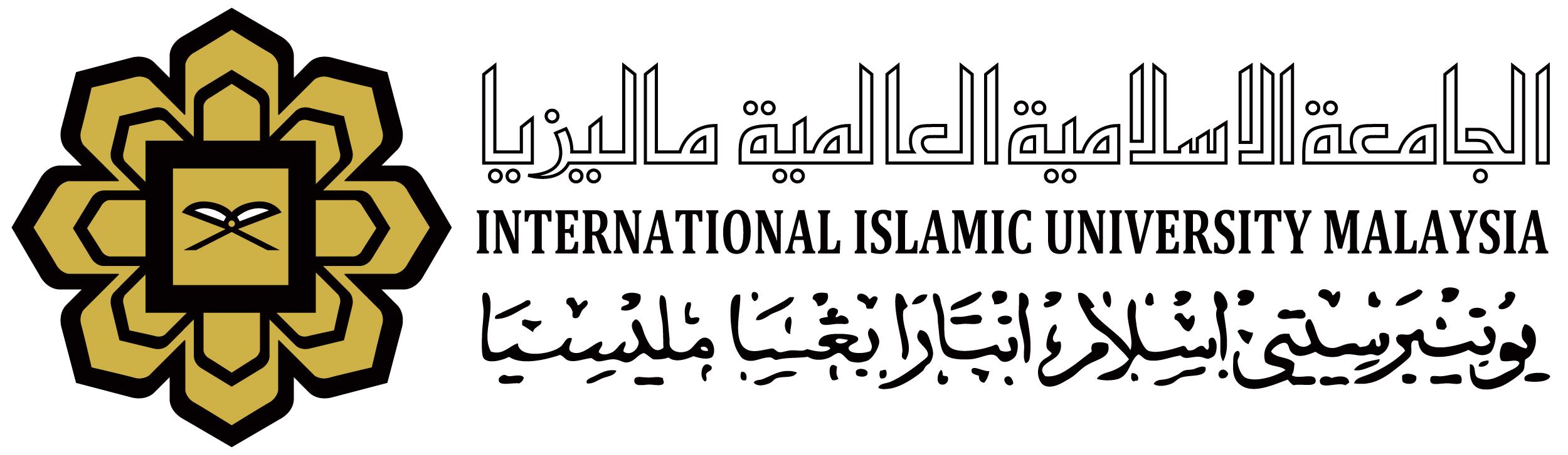Международный исламский университет Малайзии