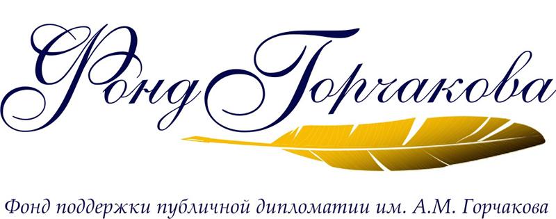 фонд поддержки публичной дипломатии имени Горчакова
