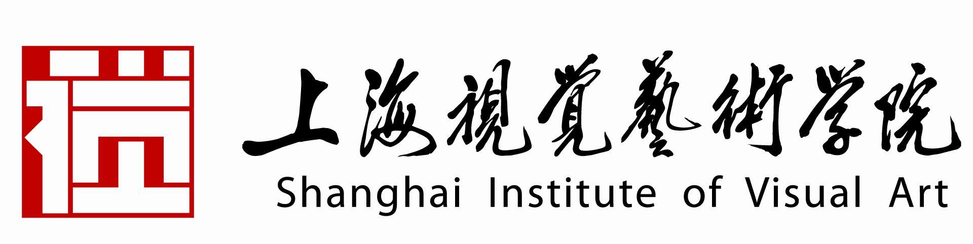 Шанхайский институт визуальных искусств
